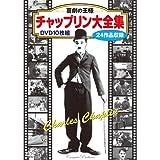 喜劇の王様 チャップリン 大全集 (DVD 10枚組) BCP-036