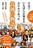 日本でいちばん心温まるホテルであった奇跡の物語 (<CD>)
