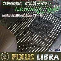フロアマット トヨタ ブレイド 2006.12-2012.04 2WD 全座席セット 軽量立体織絨毯 フリンジグレー