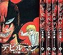 画業50周年愛蔵版 デビルマン コミック 全5巻 セット