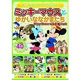 ミッキーマウス とゆかいななかまたち MOK-004 [DVD]