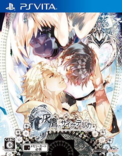 灰鷹のサイケデリカ - PS Vita