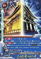 バディファイト S-UB01/0052 ゴールデン寺・シルバー寺 (上) スーパーヒーロー大戦Ω 来たぞ!ボクらのコスモマン