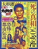臨増ナックルズDX vol.10 死の真相50年史 (ミリオンムック 60)