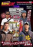 ルアーマガジン・ザ・ムービーDX Vol.23 (陸王2016シーズンバトル02夏・秋編)