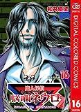 魔人探偵脳噛ネウロ カラー版 16 (ジャンプコミックスDIGITAL)