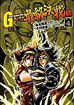 超級! 機動武闘伝Gガンダム 最終決戦編 4 (角川コミックス・エース)