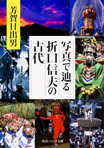 写真で辿る折口信夫の古代 (角川ソフィア文庫)の詳細を見る