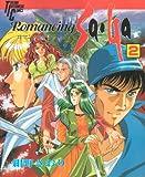 ロマンシングサガ1 2 (トクマインターメディアコミックス)