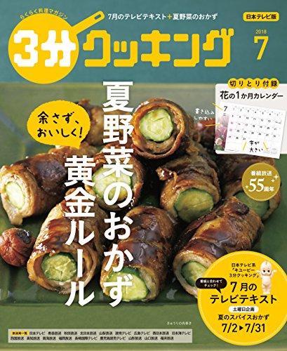 【日本テレビ】3分クッキング 2018年7月号 [雑誌]