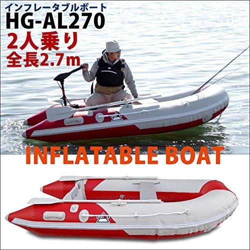 (HAIGE) ゴムボート HG-AL270