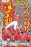 デイリースポーツ「9.19広島東洋カープ優勝特集号」