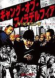 ギャング・オブ・フィラデルフィア ザ・ビギニング[DVD]