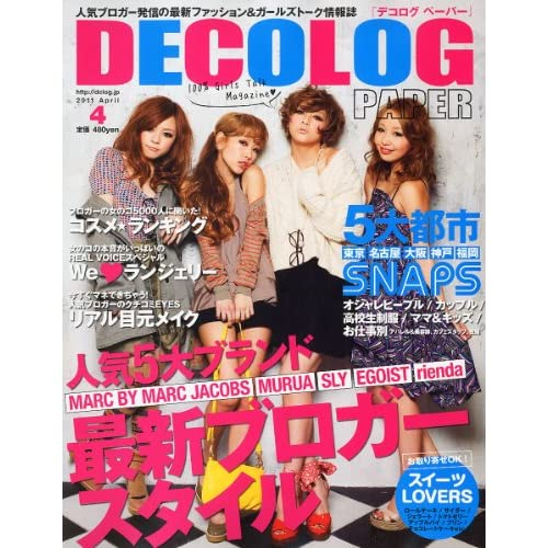 DECOLOG PAPER (デコログ ペーパー) 2011年 04月号 [雑誌]