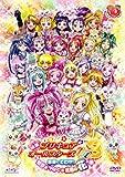 映画プリキュアオールスターズDX3 未来にとどけ!世界をつなぐ☆虹色の花 特装版 [DVD]