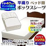 厚いマット用 厚み35cmまで対応 ボックスシーツ 綿100% 綿平織り ベッド用 ベッドシーツ ホワイト (シングル 100×200×40cm)