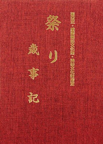 祭り歳事記―国指定・重要無形文化財・民俗文化財指定