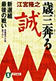 歳三奔る―新選組最後の戦い (祥伝社文庫)