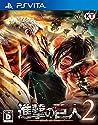 進撃の巨人2 (初回特典(エレン&リヴァイ「私服」コスチューム 早期解放シリアル) 同梱) - PSVita