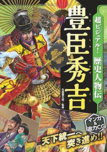 超ビジュアル! 歴史人物伝 豊臣秀吉