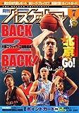 月刊 バスケットボール 2007年 07月号 [雑誌]