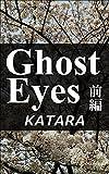Ghost Eyes・前編