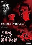 名探偵ホームズ/黒馬車の影 [DVD]