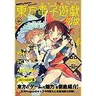 電撃PlayStation 2017年5/15号増刊 東方電子遊戯・図説