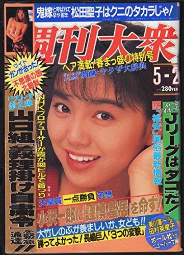 週刊大衆 1994年 5月2日号
