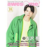 awesome!(オーサム) Vol.34 (シンコー・ミュージックMOOK)