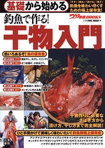 基礎から始める 釣魚で作る! 干物入門 (つり情報BOOKS)