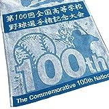 アウトドア 100回記念 全国高校野球選手権記念大会 甲子園 スポーツタオル ブルー 今治タオル日本製 本気の夏、100回目 大変貴重です。 …
