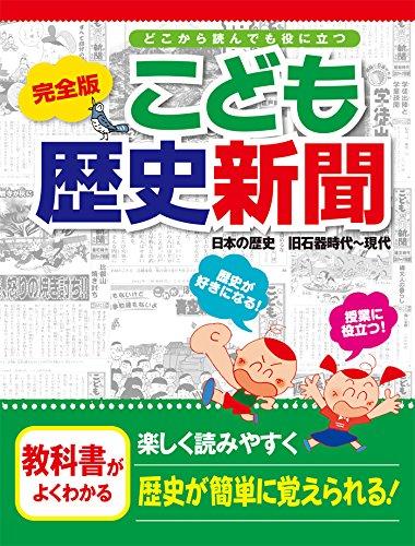 完全版 こども歴史新聞(日本の歴史 旧石器時代~現代) (どこから読んでも役に立つ)の詳細を見る