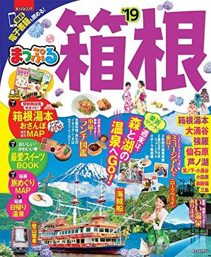 まっぷる 箱根'19 (マップルマガジン 関東 14)