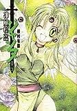 神風怪盗ジャンヌ完全版 3 (集英社ガールズコミックス)