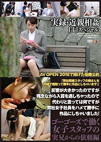 実録・近親相姦[十]SP [DVD]