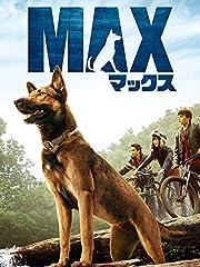 マックス (字幕版)
