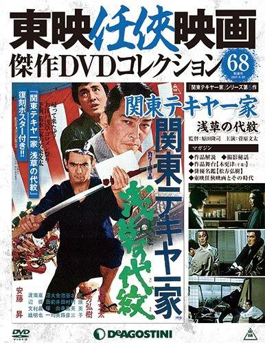 東映任侠映画DVDコレクション 68号 (関東テキヤ一家 浅草の代紋) [分冊百科] (DVD付) (東映任侠映画傑作DVDコレクション)