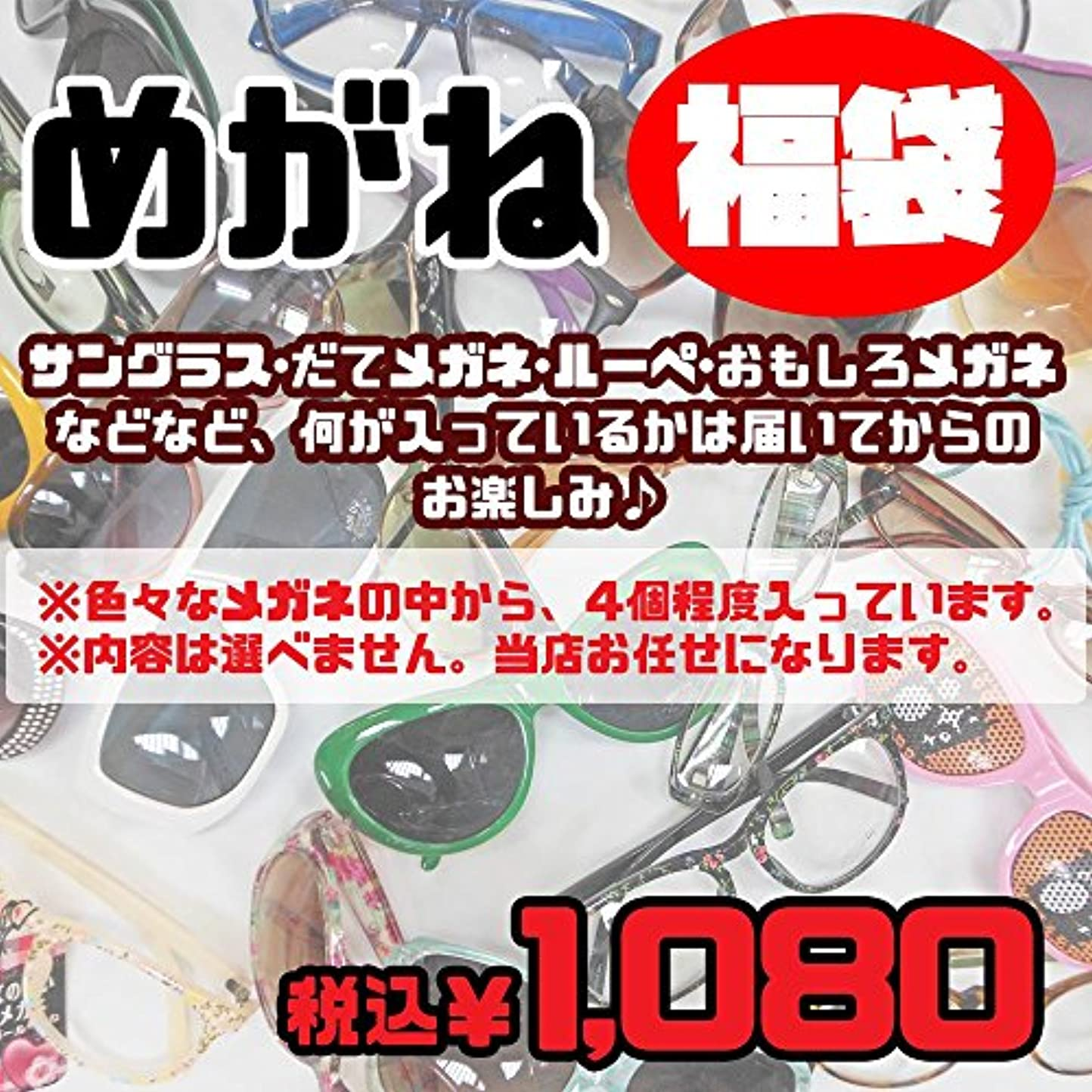 FUKU-18736/中身はおまかせ!サングラス&伊達メガネ4個セット/詰め合わせ/お得/眼鏡/セット/ギフト/プレゼント