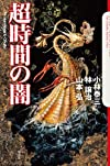 超時間の闇 (The Cthulhu Mythos Files)