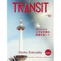 TRANSIT 52号 小さな京都の物語を旅して (講談社 Mook(J))