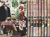魔法使いの嫁 コミック 1-9巻セット