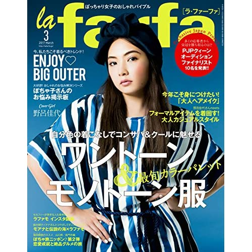 la farfa  2017年 03月号 [雑誌]