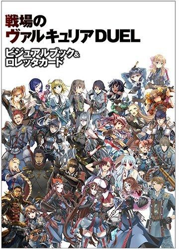 戦場のヴァルキュリアDUEL ビジュアルブック&ロレッタカード