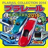 プラレールコレクション2014 (超ひみつゲット!)