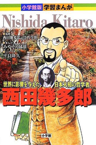 小学館版学習まんが 2 西田幾多郎: 世界に影響を与えた日本人初の哲学者 (学習まんが 小学館版)の詳細を見る