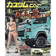 カスタムCAR (カスタムカー) 2019年 05月号 vol.487 [雑誌]