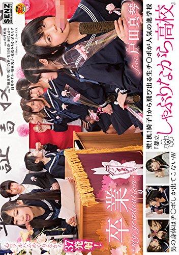 壁! 机! 椅子! から飛び出る生チ○ポが人気の進学校 『都立しゃぶりながら高校』卒業~my graduation~ feat.戸田真琴 [DVD]