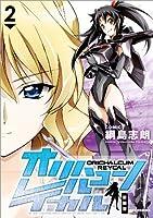 オリハルコン レイカル 新装版: 2 (REXコミックス)