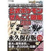 『ポケットモンスター サン・ムーン・Uサン・Uムーン 設定資料集 Essential』収録『ポケット...